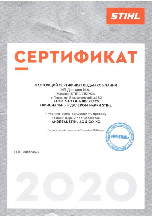 Сертификат 2020